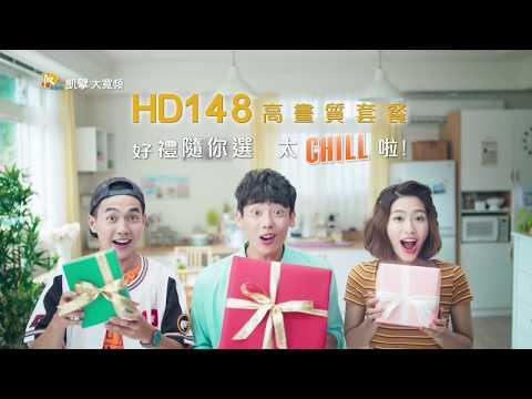 凱擘大寬頻 HD148篇 全國版 30sec