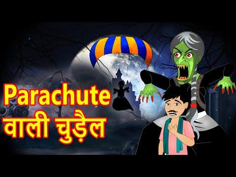 Parachute वाली चुड़ैल  | Cartoon In Hindi | Hindi Cartoon | Horror Story | Maha Cartoon Tv Xd