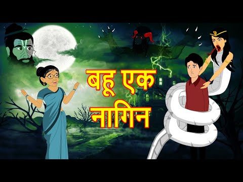 बहू एक नागिन | Hindi Cartoon | Cartoon for Kids | Horror Story | Maha Cartoon Tv XD