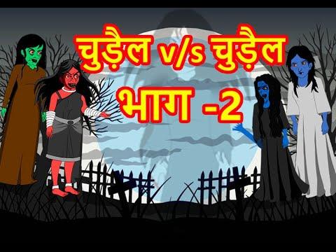 चुड़ैल VS चुड़ैल भाग-2 | Chudail VS Chudail Part 2| Best compilation | Maha Cartoon TV Adventure