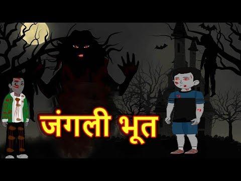 जंगली भूत | Bhoot Wala Cartoon | Hindi Cartoon | Cartoon In Hindi | Kids Cartoon | MahaCartoonTv Xd