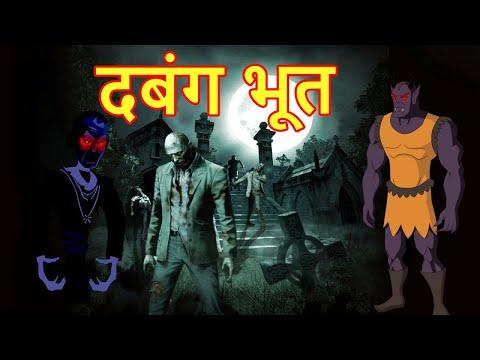 दबंग भूत | Hindi Cartoon | Cartoon In Hindi | Horror Cartoon | Maha Cartoon Tv Adventure