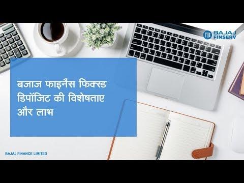 Advantages of Bajaj Finance FD Scheme