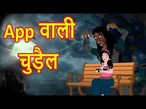 App वाली चुड़ैल | Horror Cartoon | Cartoon in Hindi | Hindi Cartoon | Mahacartoon Tv
