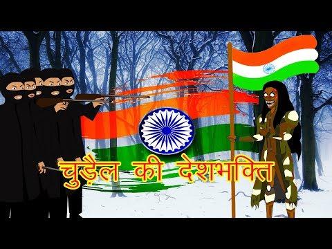 चुड़ैल की देशभक्ति | Hindi Cartoon | Cartoon In Hindi | Horror Cartoon | MahaCartoonTv Xd