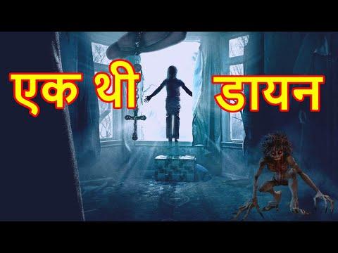 एक थी डायन | Hindi Cartoon | Cartoon In Hindi | Horror Cartoon | Maha Cartoon Tv Adventure