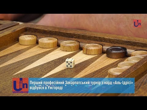 Перший професійний Закарпатський турнір з нард «Аль-Ідрісі» відбувся в Ужгороді