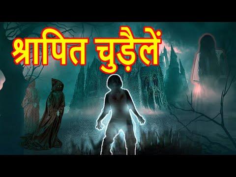 श्रापित चुड़ैले | Hindi Cartoon | Cartoon in Hindi | Horror Story | MahaCartoon Tv XD