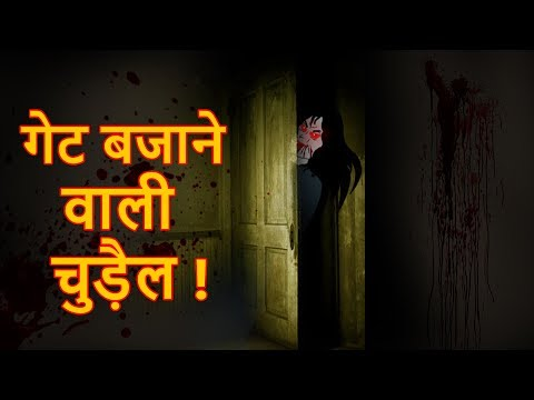 गेट बजाने वाली चुड़ैल | Cartoon in Hindi | Hindi Cartoon | Horror Story | Mahacartoon Tv