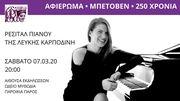 Ρεσιτάλ Πιάνου της Λευκής Καρποδίνη / Piano recital with Lefki Karpodini