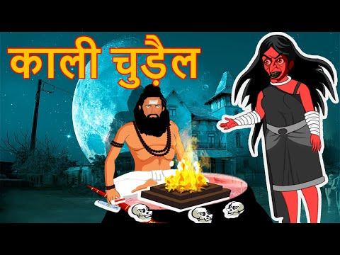 चुड़ैल की मुक्ति | Chudail Ki Mukti | Hindi Cartoon | Cartoon Cartoon | MahaCartoonTv Adventure