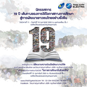 """นิทรรศการ """"19 ปี เส้นทางของการให้โอกาสทางการศึกษา สู่การพัฒนาเยาวชนไทยอย่างยั่งยืน"""""""