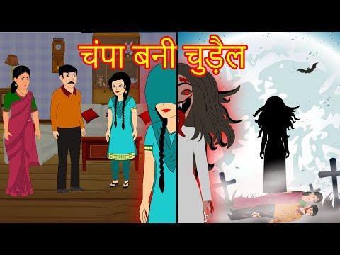 चंपा बनी चुड़ैल  |  Horror Story | Hindi Cartoon Video Story | Cartoons | MahacartoonTv XD