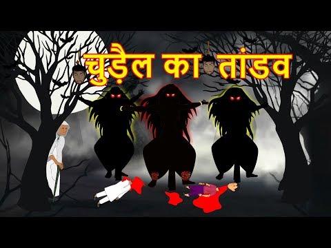 चुड़ैल का तांडव | Hindi Cartoon | Cartoon in Hindi | Horror Story | Hindi Kahaniya | Mahacartoon Tv