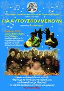 Ρεβεγιόν / New Year's Eve Party