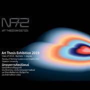 """นิทรรศการศิลปนิพนธ์ """"N72 Art Thesis Exhibition"""""""