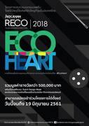 """นิทรรศการ """"RECO 2018"""""""