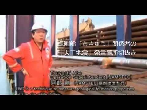地下深部掘削船「ちきゅう」関係者の「人工地震」発言