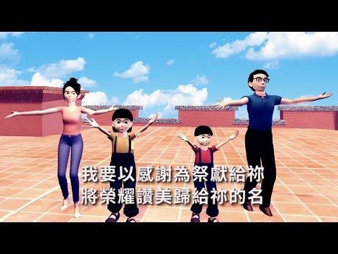 神奇的澎湃(1)「今天是禮拜天」 華人詩歌廣場舞   3D 動畫 MV
