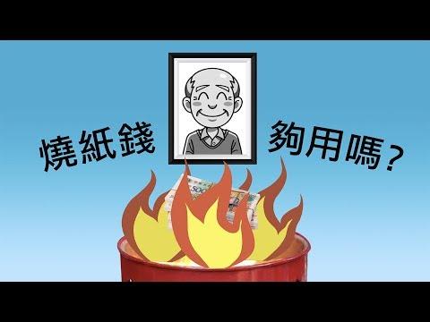 【打開天窗】第十三集 「燒紙錢夠用嗎?」