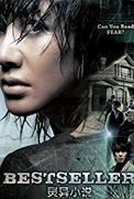 Bestseller (2010) Be-seu-teu-sel-leo