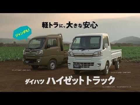 【ダイハツ・ハイゼットトラック CM】-軽トラック編 2018・2019-