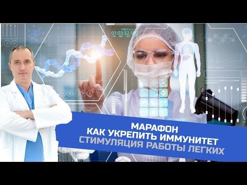 """Марафон """"Как укрепить иммунитет"""".  Стимуляция работы легких!"""