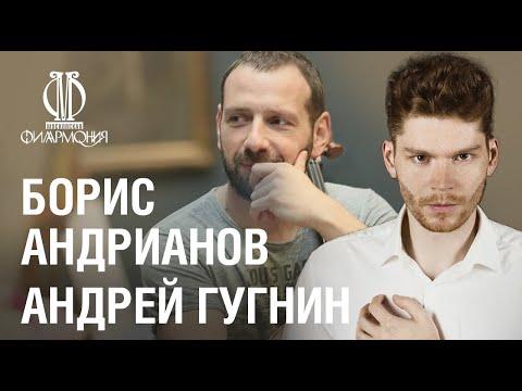«Домашний сезон». Концерты без публики. Гугнин, Андрианов// Gugnin, Andrianov