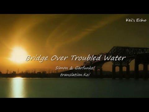 明日に架ける橋【訳詞付】- Simon & Garfunkel