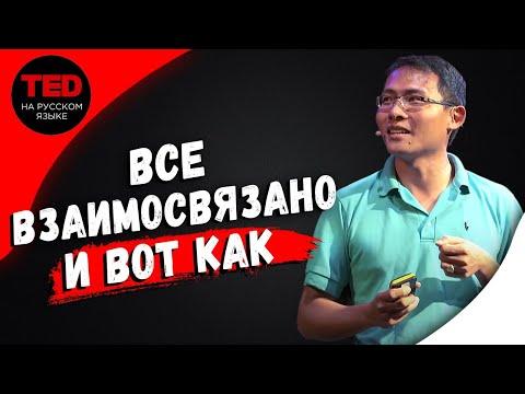 Все взаимосвязано – и вот как / Том Чи / TED на русском