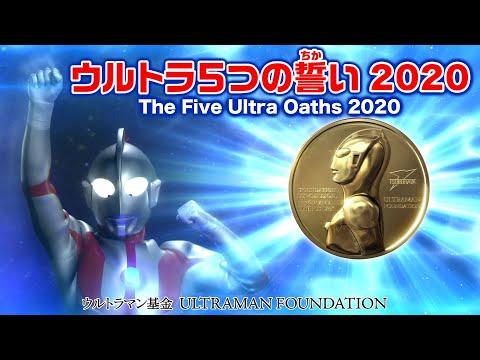 ウルトラマンからのメッセージ「ウルトラ5つの誓い2020」【ウルトラマン基金】