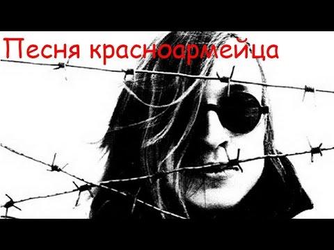 Егор Летов - Песня красноармейца