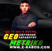 Проект GeoMetrika