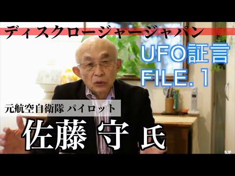 【真実のUFO目撃証言】元航空自衛隊パイロット佐藤守氏公式インタビュー