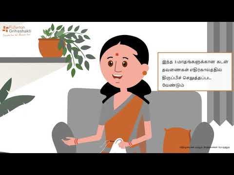 Should You Delay Home Loan EMI?  RBI Moratorium Clarification in Tamil