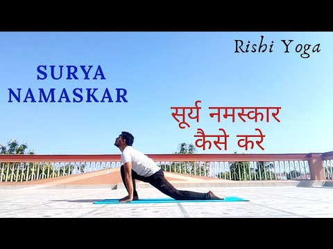 Step by Step Guide to Surya Namaskar ( Sun Salutation )  / Rishi Yoga / #sunsalutation #yogaforall