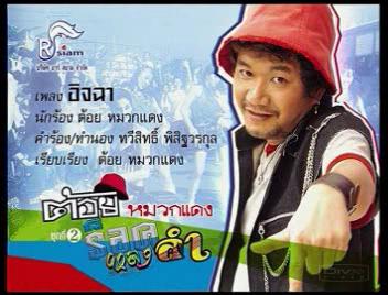Thai Morlam-Rock Red Hat Band