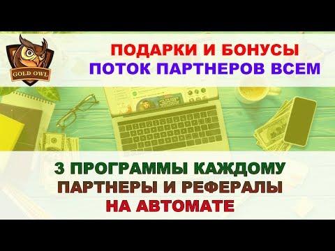 3 ПРОГРАММЫ ДЛЯ АВТОМАТИЧЕСКОГО ПОИСКА ПАРТНЕРОВ И РЕФЕРАЛОВ