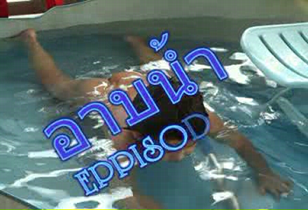 (เปลือยกาย)อาบน้ำ eppisode2