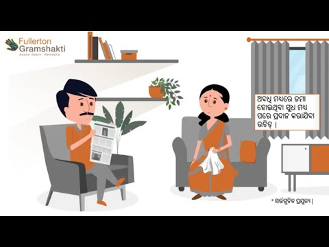 Should You Delay EMI Payments? | RBI Moratorium Clarification in Oriya |Fullerton India (Gramshakti)
