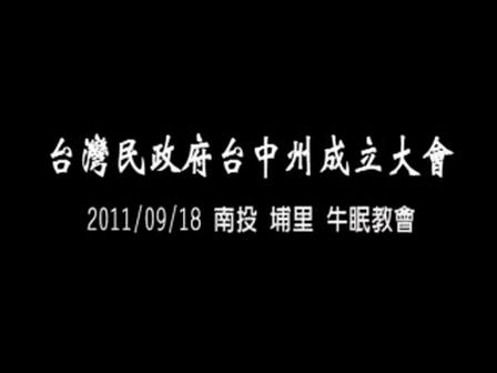 20110918台中州成立大會-A-宣佈-奏樂-宣召-讚美-祈禱-潘應玉