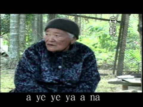 排灣族祖母的叮嚀.mp4