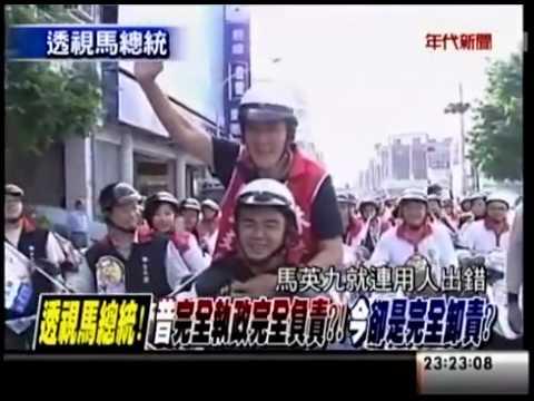 2012-10-13 透視馬英九總統「完全執政、完全責任」