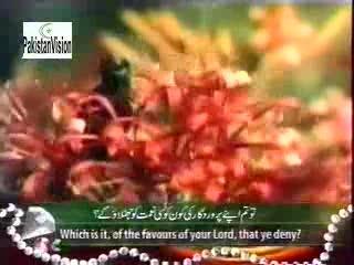 Surah Ar-Rahman By Qari Saddaqat Ali-w/english Part 3