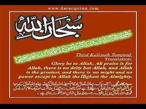 6 Kalmas in ISLAM