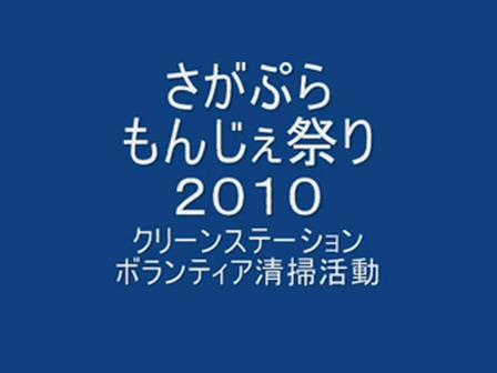 さがぷら もんじぇ2010清掃ボランティア8・22_x264