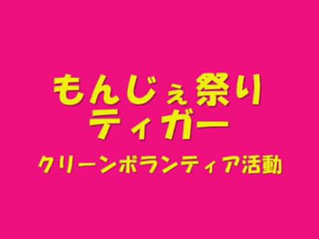 ティガ―もんじぇ祭りクリーン活動_x264