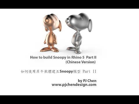 How to build Snoopy in Rhino 5  Part II (Chinese Version)  如何使用犀牛軟體建立Snoopy模型 第二集