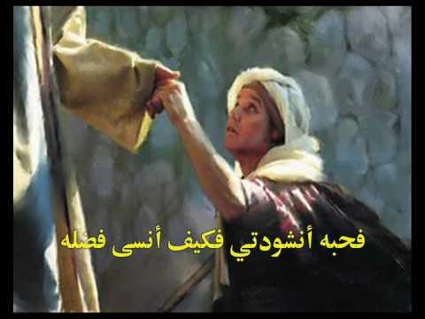 """Louange chrétienne en arabe """"Qu'il est beau Jésus!"""""""