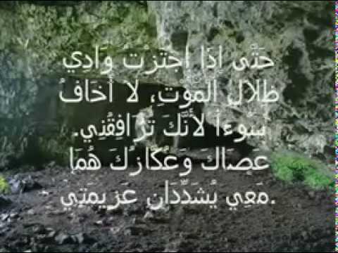 Psaume 23 chanté en arabe Bible - Psalm 23 in arabic - louange à Allah le tout Puissant.flv